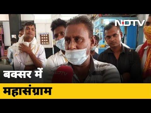 Bihar Elections: Buxar सीट पर BJP-Congress में टक्कर