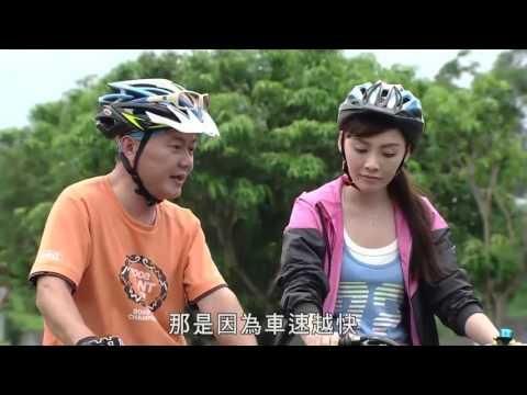自行車教學影片