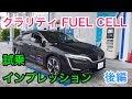 【FCV】ホンダ・クラリティフューエルセル 試乗インプレッション 後編 Honda CLARITY FUELL CELL review