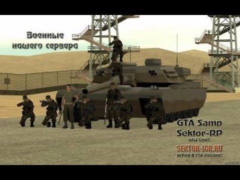 Как сделать оружие в армии в самп
