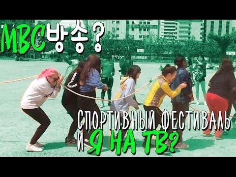 Я попала на ТВ или Спортивный Фест? 글로벌 운동회의 MBC 방송 촬영 참여? Global Gathering International Sport Day (видео)