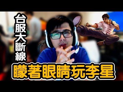 【DinTer】伺服器大斷線 HKE宿舍全員幫助特哥完成剩下的遊戲...這李星真的瞎!