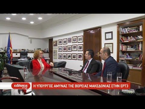 Η υπουργός άμυνας της Βόρειας Μακεδονίας στην ΕΡΤ | 22/02/2019 | ΕΡΤ