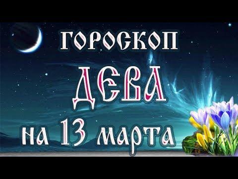 Гороскоп на 13 марта 2018 года Дева. Новолуние через 4 дня
