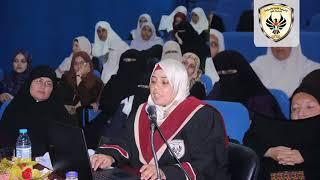 مناقشة رسالة ماجستير الباحثة  أمل أمين محمد نوفل