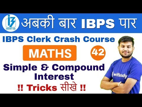 2:00 Pm - Ibps Clerk 2018 | Maths By Sahil Sir | Simple & Compound Interest