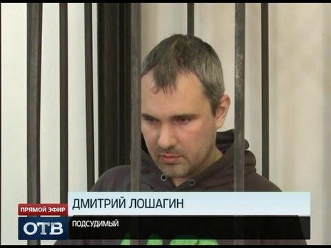 , title : 'Дмитрий Лошагин выступил на суде с последним словом'