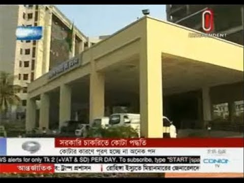 Quota system in government job (24-02-2018)