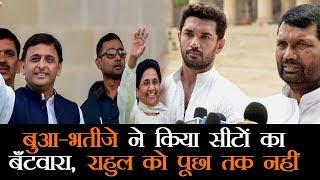 कांग्रेस को SP-BSP ने दिया झटका, चिराग पासवान NDA छोड़ने की तैयारी में