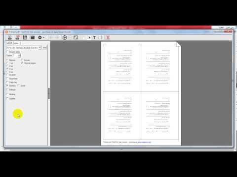 برنامج توفير الورق FinePrint