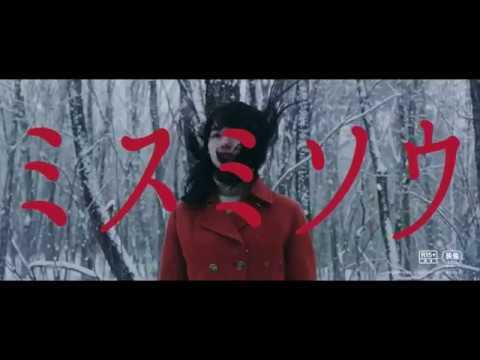 Liverleaf (Misumisô) teaser trailer - Eisuke Naitô-directed J-horror