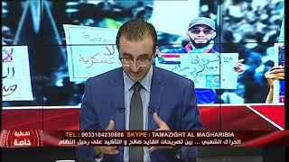 Algerie : le pouvoir  maintient le processus électoral