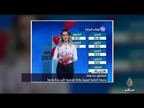 العرب اليوم - شاهد: مذيعة النشرة الجوية في احدى القنوات التونسية تثير الجدل