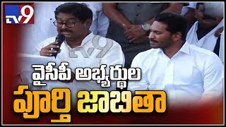 YCP announces 175 MLA candidate list for Assembly Elections - TV9