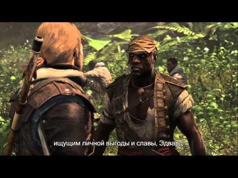 Assassin's Creed 4 Black Flag История Эдварда Кенуэя Русский трейлер