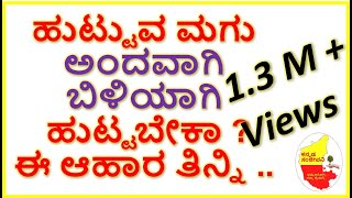Best Foods to eat during Pregnancy to get a Fair Baby..Kannada Sanjeevani