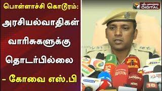 பொள்ளாச்சி கொடூரம் : அரசியல்வாதிகள் வாரிசுகளுக்கு தொடர்பில்லை - எஸ்.பி  | Pollachi | SP Press meet