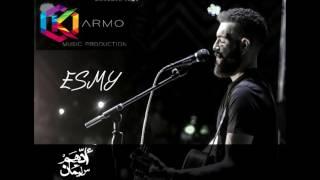 Adham Seliman - Esmy || ادهم سليمان - إسمى