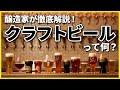 【4分で解説】クラフトビールって何?その豊かなバラエティや楽しさを醸造家が解説します!