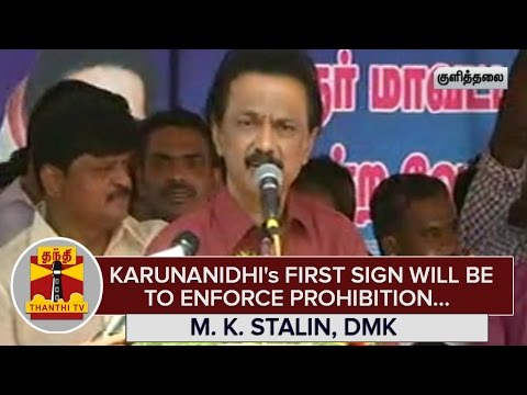 Karunanidhis-First-Sign-will-be-to-Enforce-Prohibition-if-DMK-Comes-to-Power--M-K-Stalin