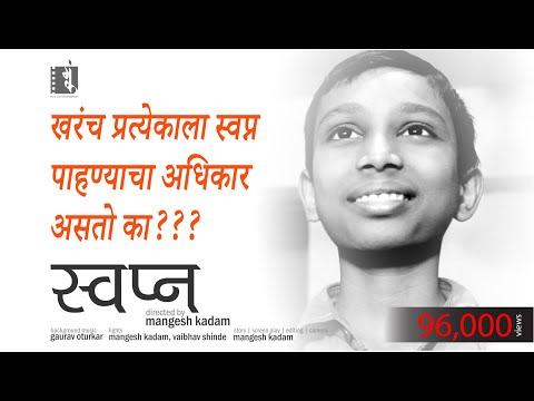 Swapna Short Film (marathi) a touching story short film