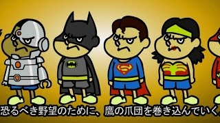 映画『DCスーパーヒーローズvs鷹の爪団』特報