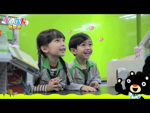 Taiwan Family Mart Gives a Day of Employment to Kids picture