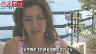 Michelle Yeoh Interview at Cannes 2009