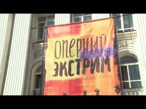 День на «Оперном экстриме»
