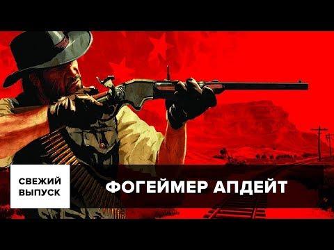 Игровые новости: свежий ролик Red Dead Redemption 2, симулятор сборки ПК, откровения про God of War