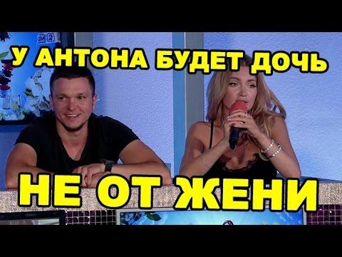 У Антона Гусева будет дочь не от Жени! Новости дома 2 (эфир от 7 декабря, день 4594) (видео)