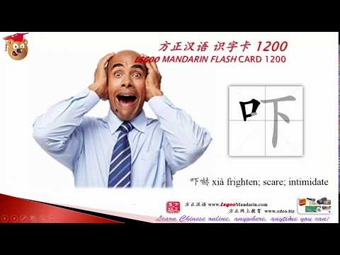 Origin of Chinese Characters - 1829 吓嚇 frighten; scare; intimidate - Learn Chinese with Flash Cards