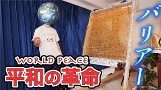 Video Developing a barrier that will contribute to world peace MP3, 3GP, MP4, WEBM, AVI, FLV Juni 2019