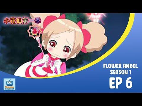 [动画大放映]《小花仙第一季》EP 6 - 叫出我的名字 | Flower Angel - Season 1 | Call out my name | Animation