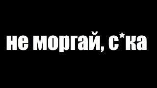 НЕ МОРГАЙ, С*КА (суровый русский перевод) - Don't blink [Apple]