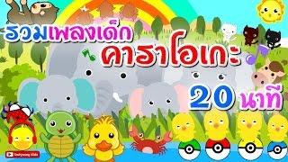 รวมเพลงเด็ก คาราโอเกะ 20 นาที ♫ เพลงเป็ด ช้าง ลิง แมงมุม ม้า เต่า ปู