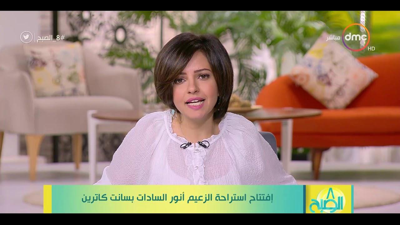 8 الصبح - إفتتاح استراحة الزعيم أنور السادات بسانت كاترين