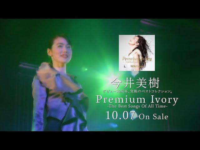今井美樹 - 「Premium Ivory」告知映像