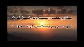 Farsi Iranian Messianic Song Ghodoos Va Azim By Dariush&Maryaموسيقي مسيحي فارسی