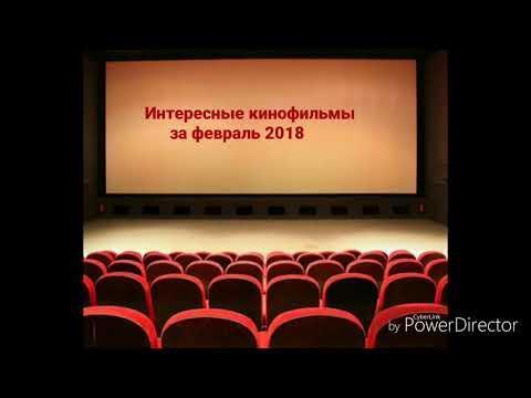 Лучшие кинофильмы за февраль 2018 года