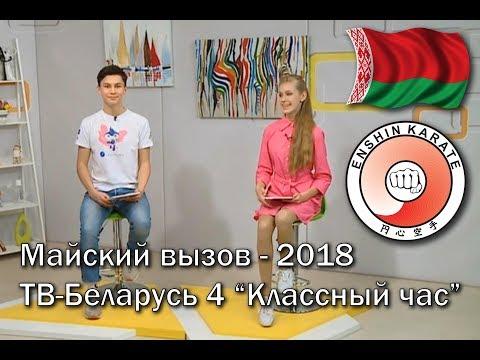 Репортаж на Беларусь 4 о