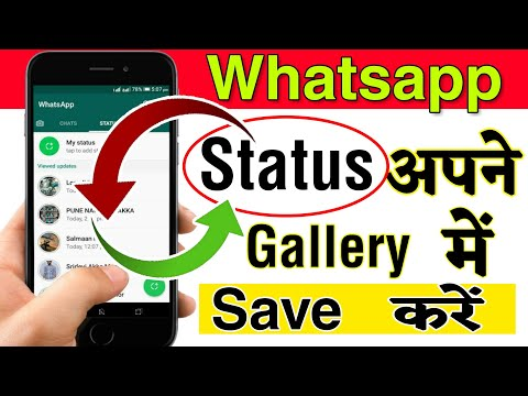 Whatsapp Status Kaise Save Kare Gallery Me ? Download Whatsapp Status In Galley