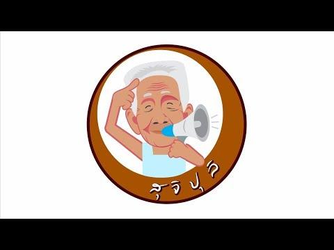Motion graphic ep 04 สุจิปุลิ สวดอิมินาก่อนนอน หลับสบาย