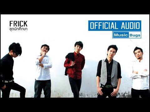 ชุดนักศึกษา - FRICK (Official Audio)