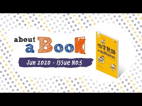 about a Book (Jun 20 Issue No.5) : 'เลียน' แบบเด็กญี่ปุ่น  四字熟語 ภาษิตสี่ตัวอักษร