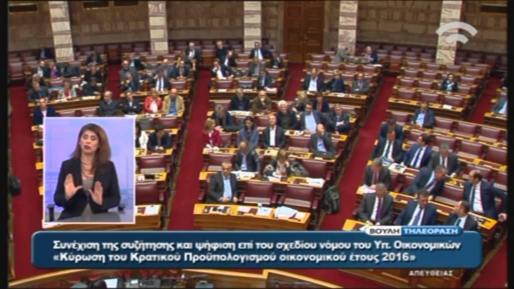 Προϋπολογισμός 2016: Σ.Θεοδωράκης (Επικεφαλής ΠΟΤΑΜΙΟΥ) (05/12/2015)