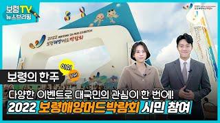 뉴스브리핑 | 대국민의 관심이 한 번에! 2022보령해양머드박람회 시민 참여!
