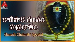 Lord Ganesh Telugu Mantras and Slokas   Kanipaka Ganapathi Suprabhatam   Amulya Audios And Videos
