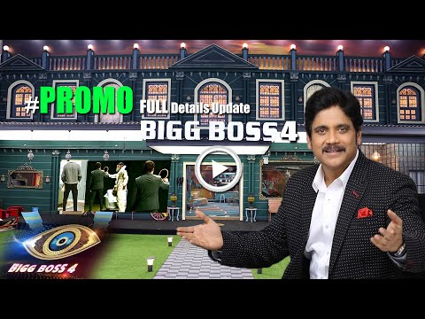 Biggboss 4 Telugu Full Promo Update, Contestants,Host | Bigg Boss 4 Episode Promo Update | #BB4