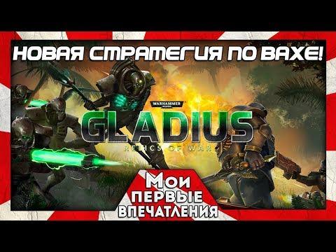 Warhammer 40,000: Gladius - Relics of War - ГЛОБАЛЬНАЯ СТРАТЕГИЯ ПО ВАХЕ!